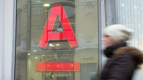 Альфа-банк поверил в роботов // Гражданам предложат высокотехнологичный инвестпродукт