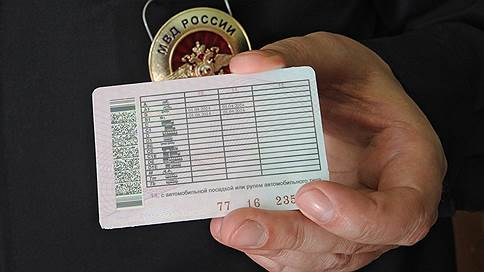 Продление водительских прав автоматизируют // Московские власти обменяют водительские удостоверения по электронной почте