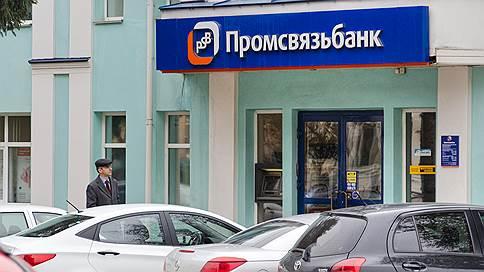 Промсвязьбанк судится среди своих  / Временная администрация оспаривает сделки с «Возрождением»