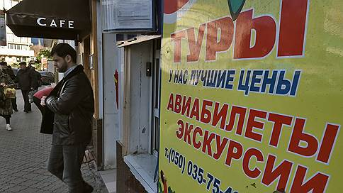 Туристы бронируют курс // Падение рубля ускорило оплату поездок