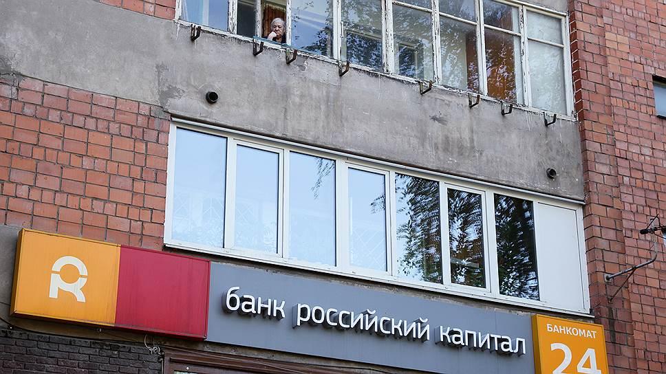 Почему «Российский капитал» решил сменить аудитора