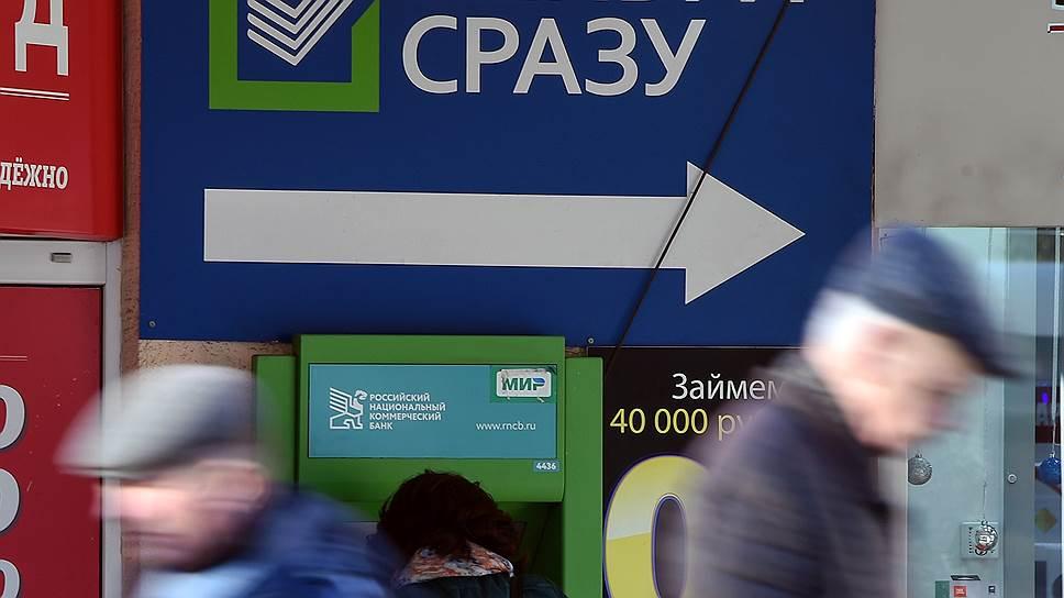 Как ЦБ ужесточает требования по займам для МФО