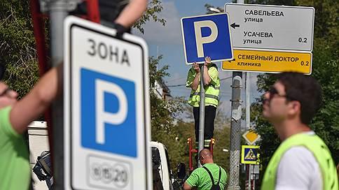Помощников московской мэрии и полиции объединят в сеть // Гражданам поставят задачи по выявлению неправильно припаркованных авто