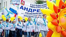 Солнечногорским властям ответили встречной реформой