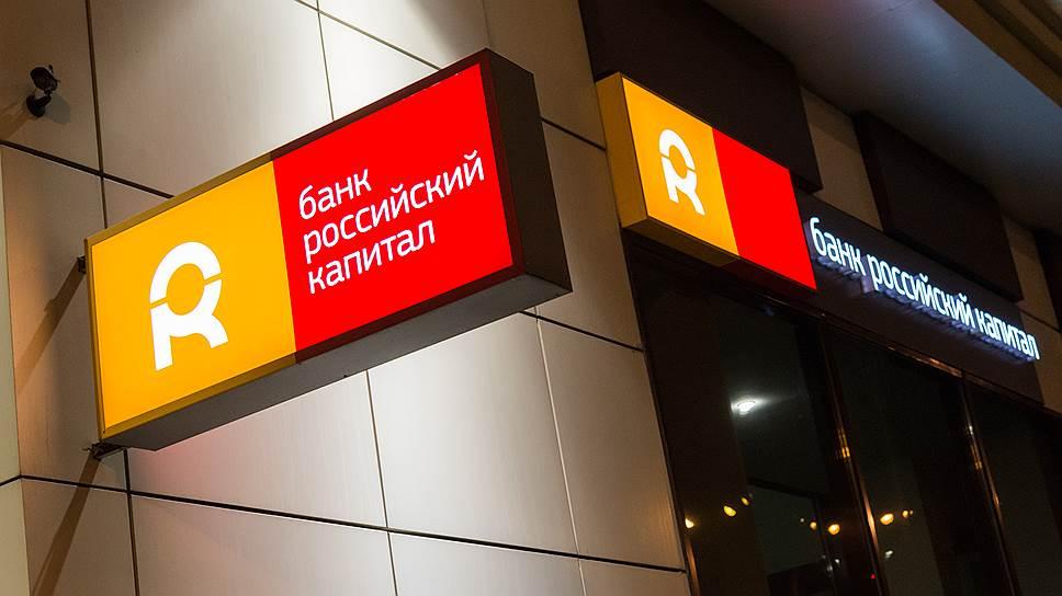 Как «Российский капитал» придумал выполнить нормативы по капиталу без участия акционера
