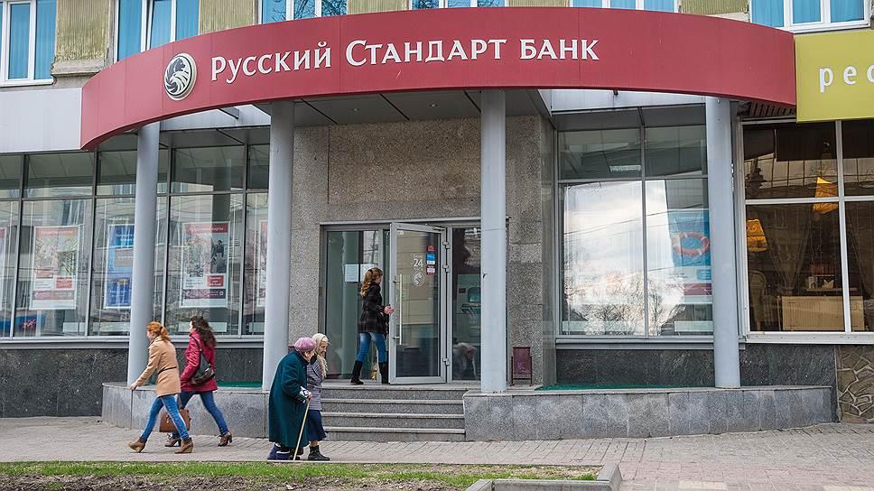 Пермь банк русский стандарт кредит