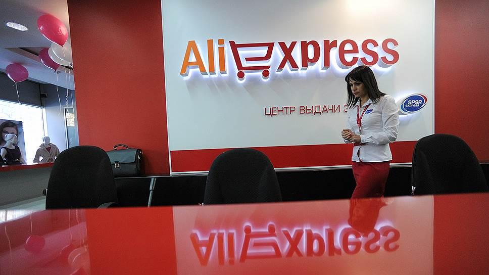 AliExpress откроет пункты самовывоза