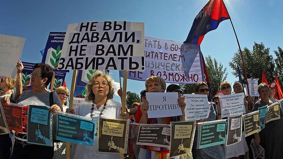 Как в регионах прошли первые акции протеста против пенсионной реформы
