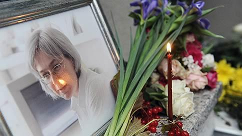 ЕСПЧ не хватило заказчика // По делу об убийстве Анны Политковской изучат версии потерпевших