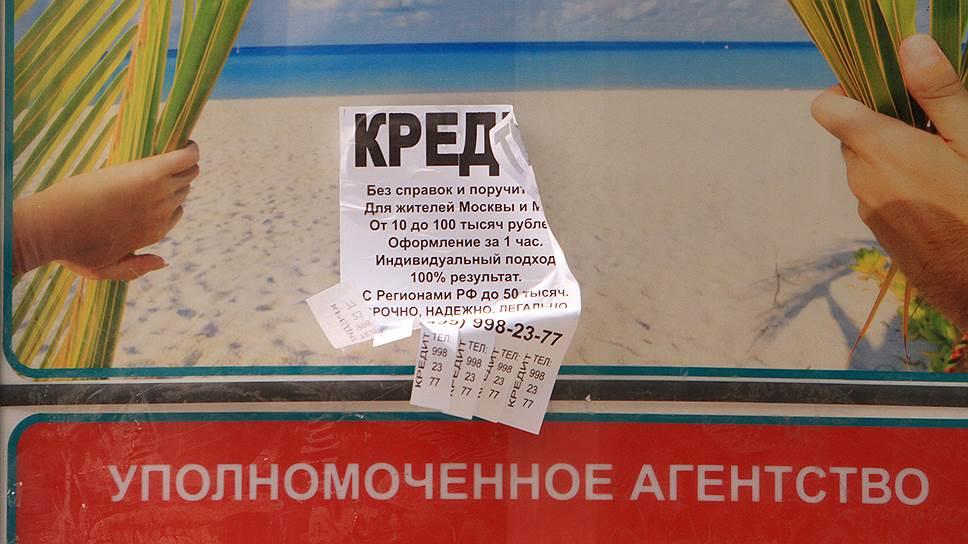 офисы банка ренессанс кредит в москве и московской области