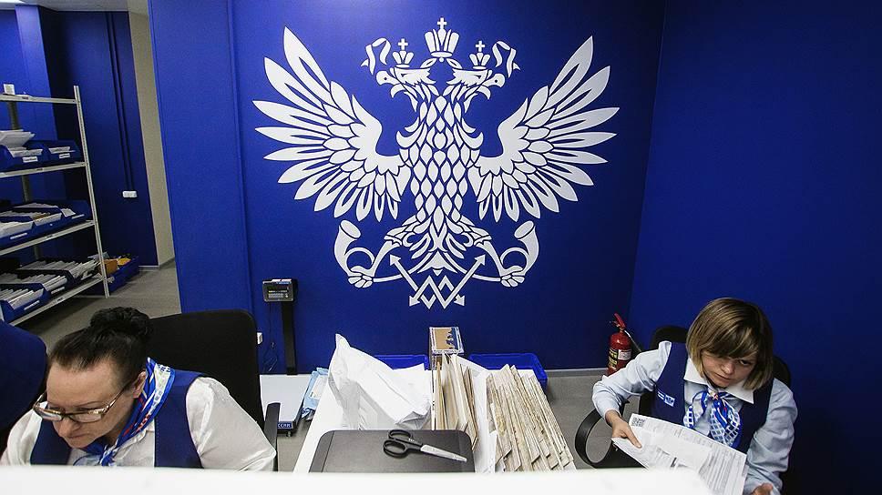 Каким образом «Почта России» решает имущественные вопросы