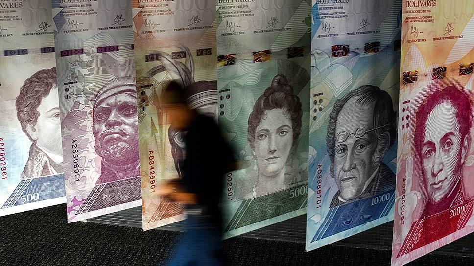 Как власти Венесуэлы придумали денежную реформу