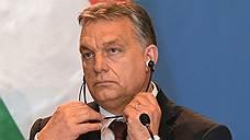 Венгрию принимают в европротивники