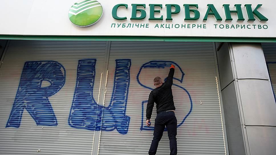 Как российские госбанки арестовали на Украине