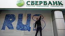 Российские госбанки арестовали на Украине