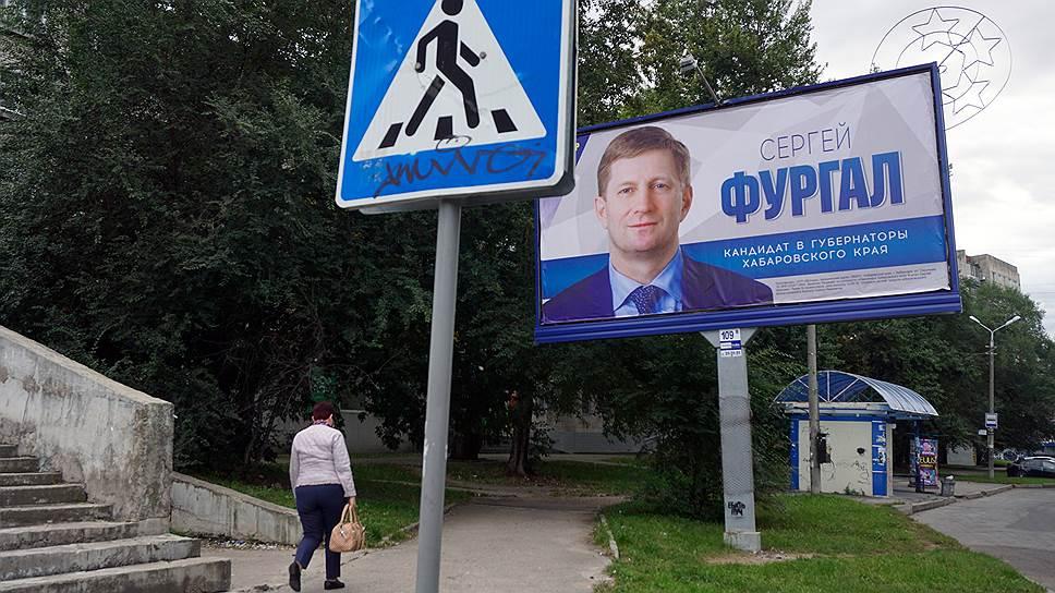 Агитационные плакаты на улицах Хабаровска
