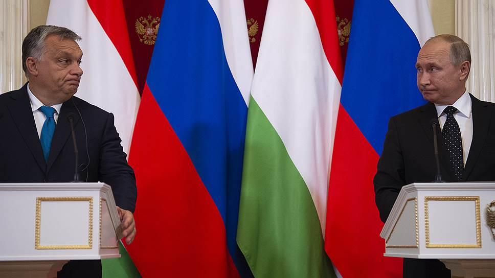 Венгрия участвует в антироссийских санкциях, но ни Виктор Орбан, ни Владимир Путин не разделяют их смысла