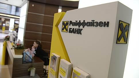 Закладные провели по блокчейну // Райффайзенбанк провел первую сделку на Мастерчейне