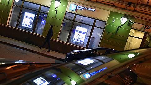 Возрождение вышло из-под ареста // ВТБ заплатит за банк 11 млрд рублей
