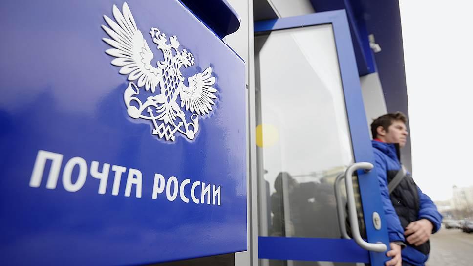 Как «Почта России» планирует диверсифицировать доходы