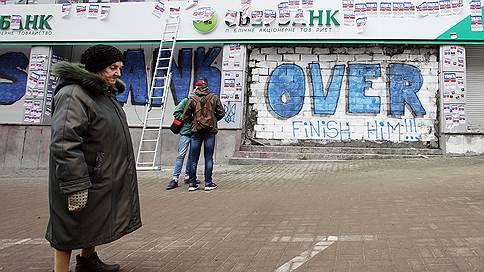 Российские госбанки поддержат на Украине // Их активы оказались под угрозой