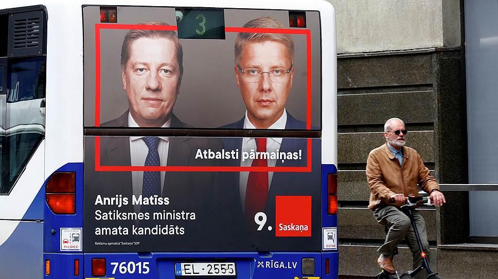 Какая обстановка была в Латвии накануне выборов