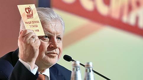Справедливой России не хватает на партийную жизнь // Партия столкнулась с финансовыми проблемами