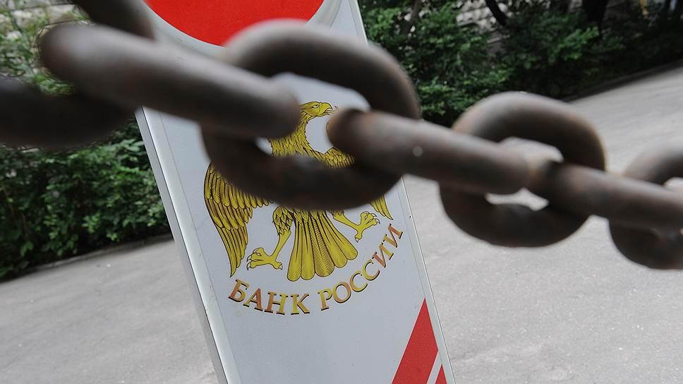 ЦБ готов изменить процедуру лишения лицензий некредитных финансовых организаций