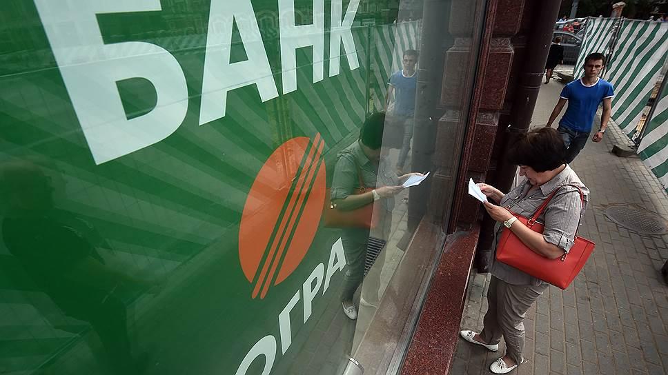 Как Минфин предложил помочь крупным вкладчикам банка «Югра»