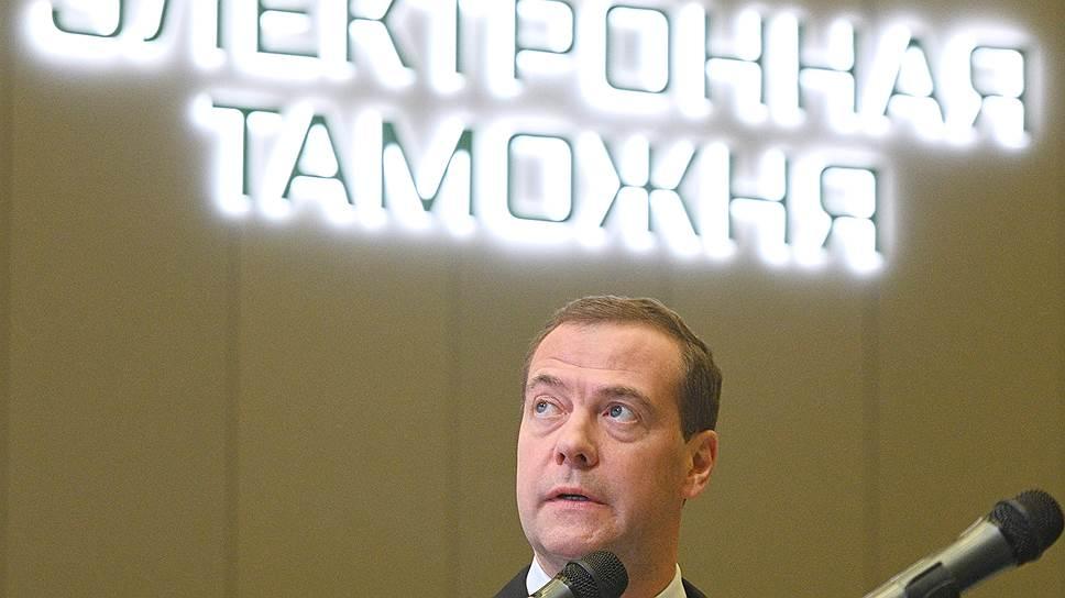 Премьер-министр Дмитрий Медведев ждет от электронного таможенного декларирования пользы для государства и ускорения формальностей для бизнеса