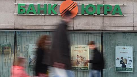 К активам Югры идут через вклады // Владельцам крупных депозитов банка предлагают их продать