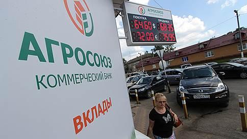 ЦБ снял санкции с Агросоюза // Банк лишился лицензии из-за недобросовестных действий руководства