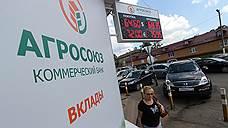 ЦБ снял санкции с «Агросоюза»