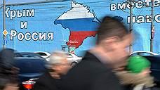 Крым воссоединился с санкциями