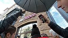 re:Store отправили в починку