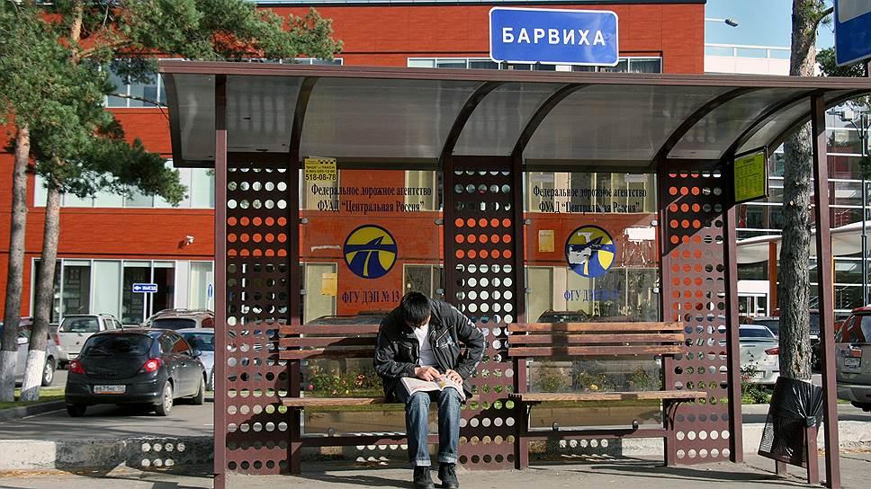Почему жители Барвихи проголосовали против вхождения в единый городской округ Одинцово