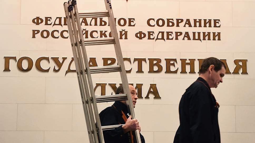 Почему реконструкция Госдумы будет более масштабной и продолжительной