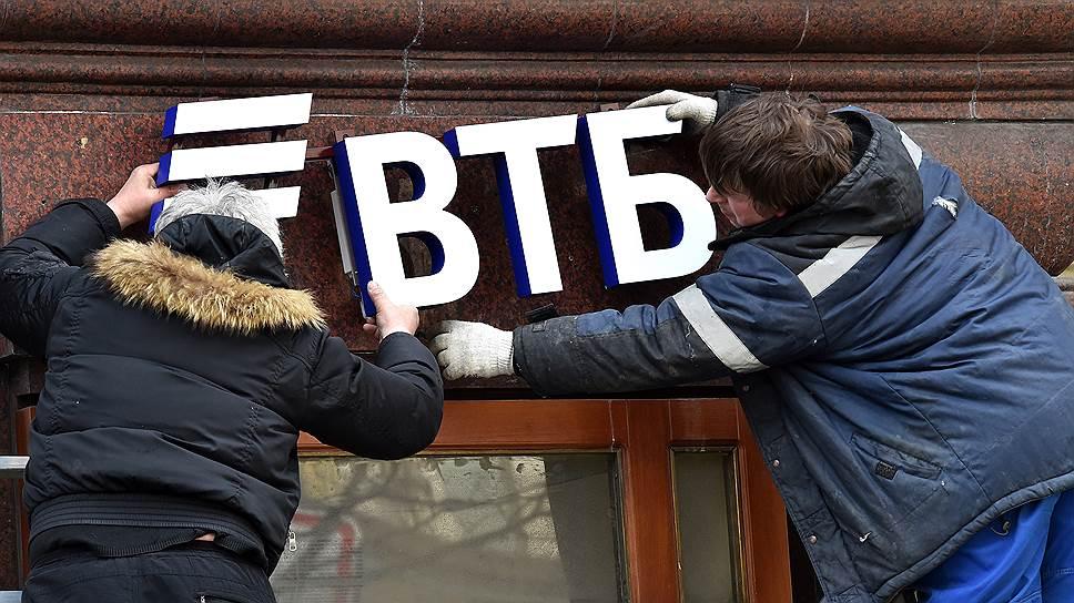 Как Украина списала ВТБ