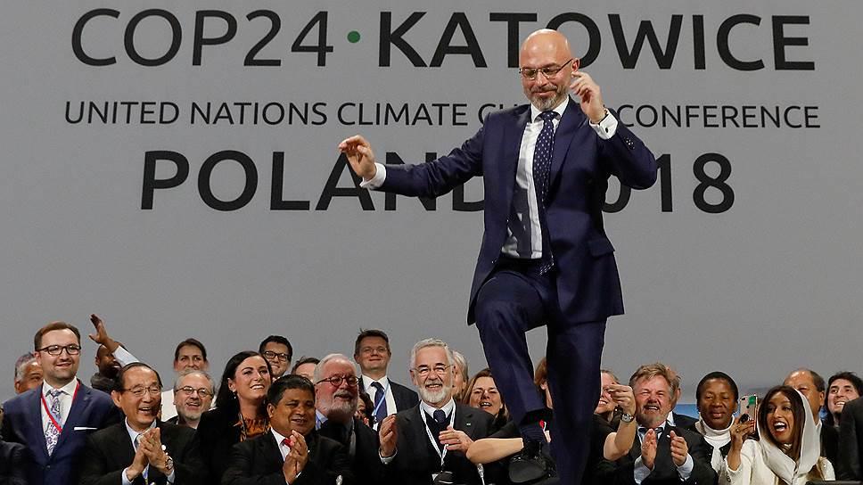 Президент конференции ООН по борьбе с изменениями климата Михал Куртыка не сдержал эмоций по поводу формализации правил Парижского соглашения