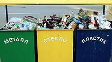 Инвесторы вынесут мусор