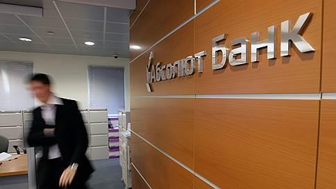 Ипотека с премией  / Абсолют-банк становится сервисным агентом по продаже ипотечных кредитов