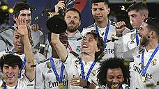 «Реал» прогулялся за титулом