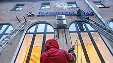 Бывшего совладельца Балтийского банка обвинили в его отсутствие