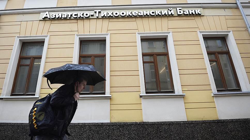 Кто интересовался покупкой Азиатско-Тихоокеанского банка