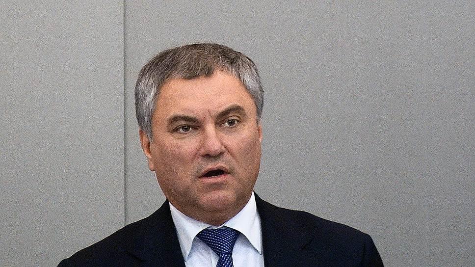 Спикер Госдумы Вячеслав Володин недоволен «креном в пользу исполнительной ветви власти»