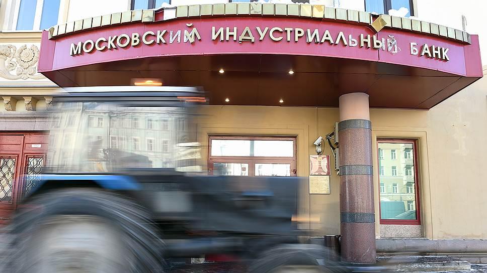 московский индустриальный банк официальный сайт кредиты
