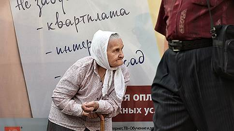 Бедность не порог // Эксперты считают, что перешагнуть ее РФ мерами нацпроектов не удастся