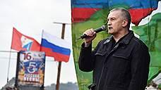 Сергей Аксенов готовится ко второму сроку
