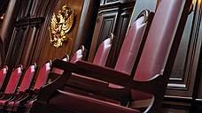 Конституционному суду предлагают вернуть себе полномочия