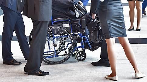 Квоты наполнят деньгами  / Компании смогут заплатить за не принятых на работу инвалидов